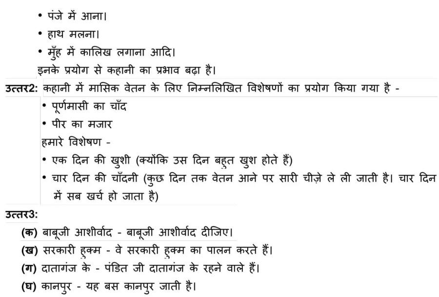 ncert solutions for class 11 hindi aroh chapter 1 namak ka daroga 4