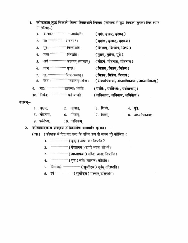 ncert-solutions-class-9-sanskrit-abhyaswaan-bhav-chapter-6-karakopapadvivakti-1