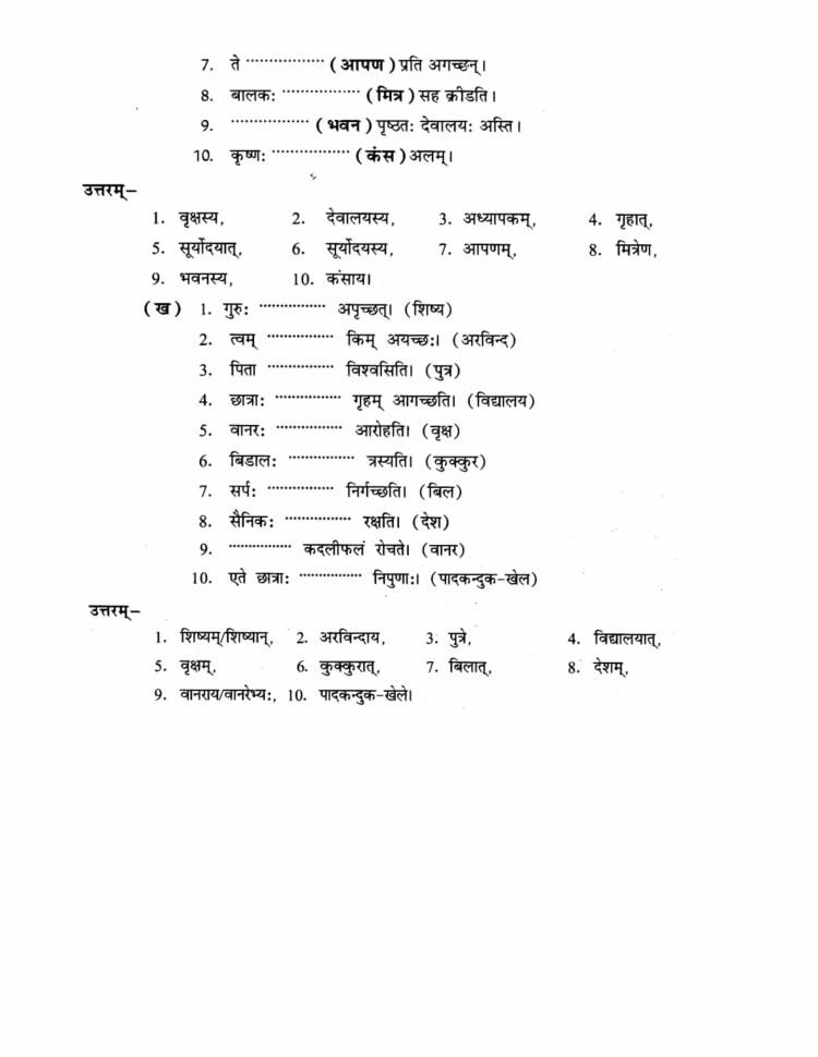 ncert-solutions-class-9-sanskrit-abhyaswaan-bhav-chapter-6-karakopapadvivakti-2