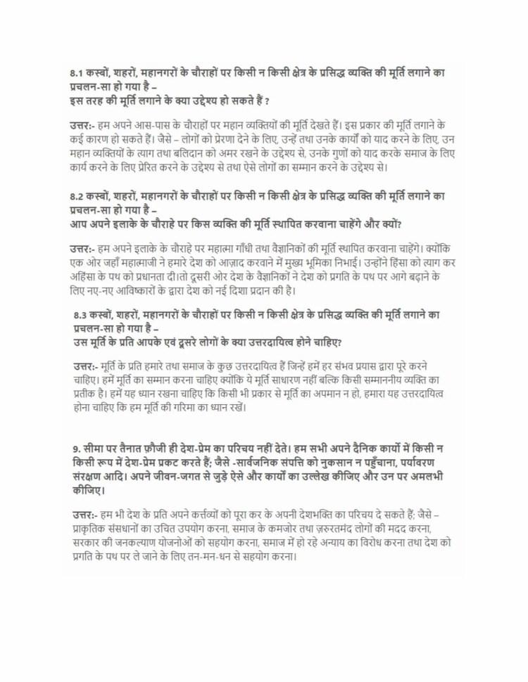 ncert solutions class 10 hindi kshitij 2 chapter 10 netaji ka chashma 4