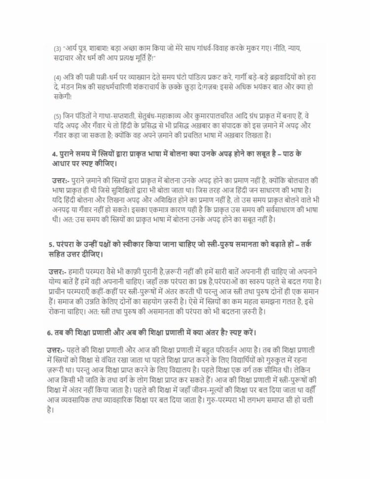 ncert solutions class 10 hindi kshitij 2 chapter 15 stree sikhsha ke virodhi kutko ka khandan 2