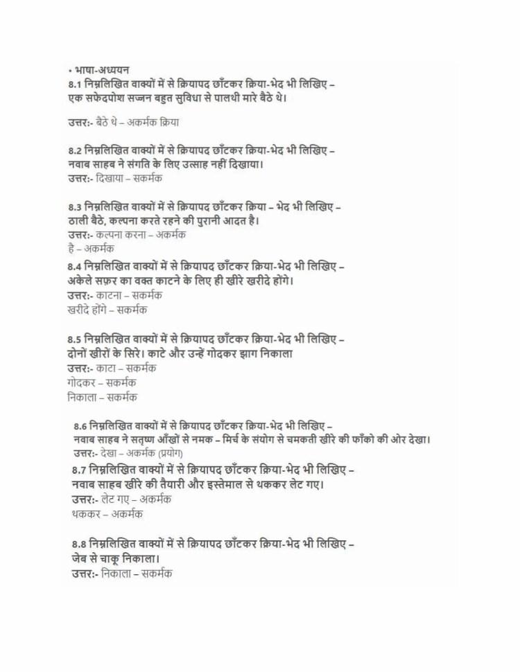ncert solutions class 10 hindi kshitij 2 chapter 12 lakhnawi andaaj 3