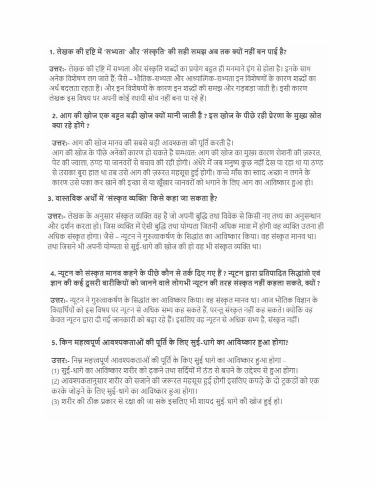 ncert solutions class 10 hindi kshitij 2 chapter 17 sanskriti 1