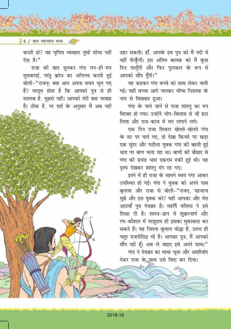 ncert-solutions-for-class-7-hindi-bal-ram-katha-04