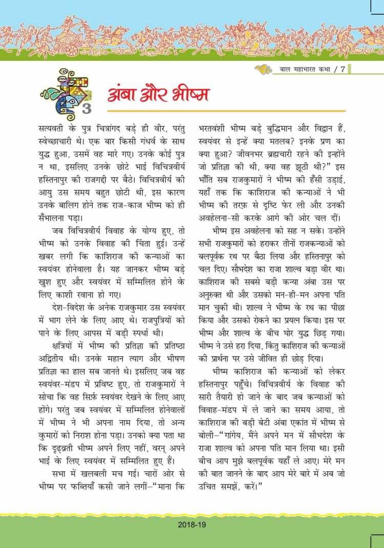 ncert-solutions-for-class-7-hindi-bal-ram-katha-07