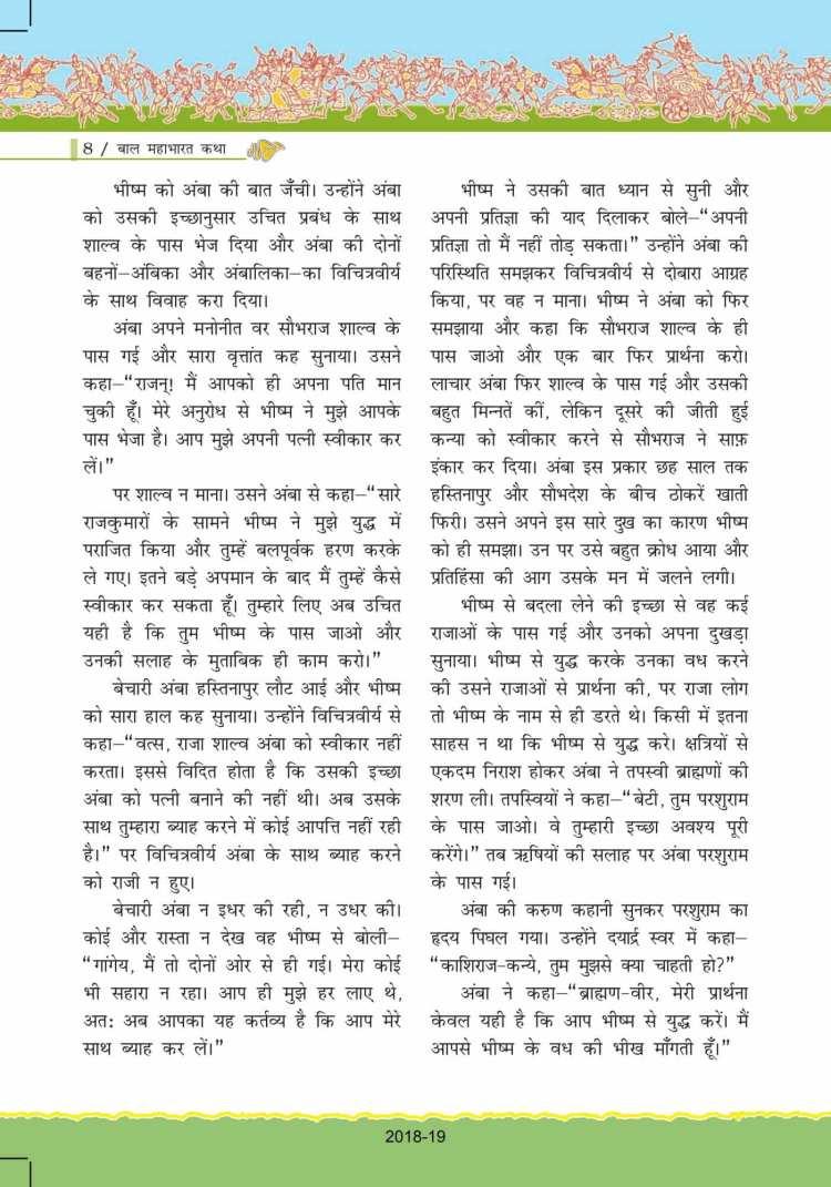 ncert-solutions-for-class-7-hindi-bal-ram-katha-08