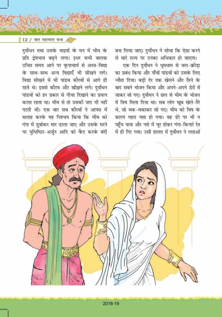 ncert-solutions-for-class-7-hindi-bal-ram-katha-12