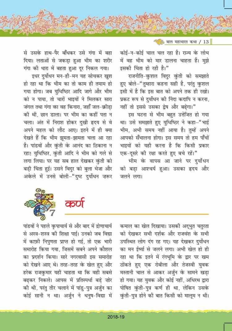 ncert-solutions-for-class-7-hindi-bal-ram-katha-13
