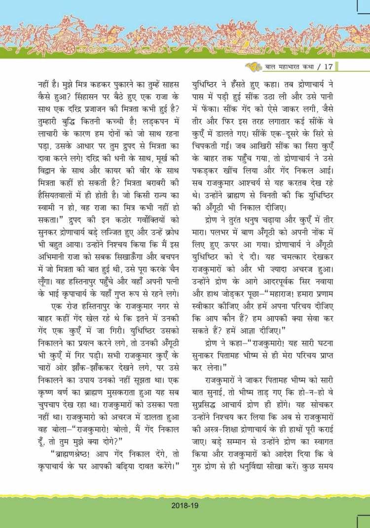 ncert-solutions-for-class-7-hindi-bal-ram-katha-17