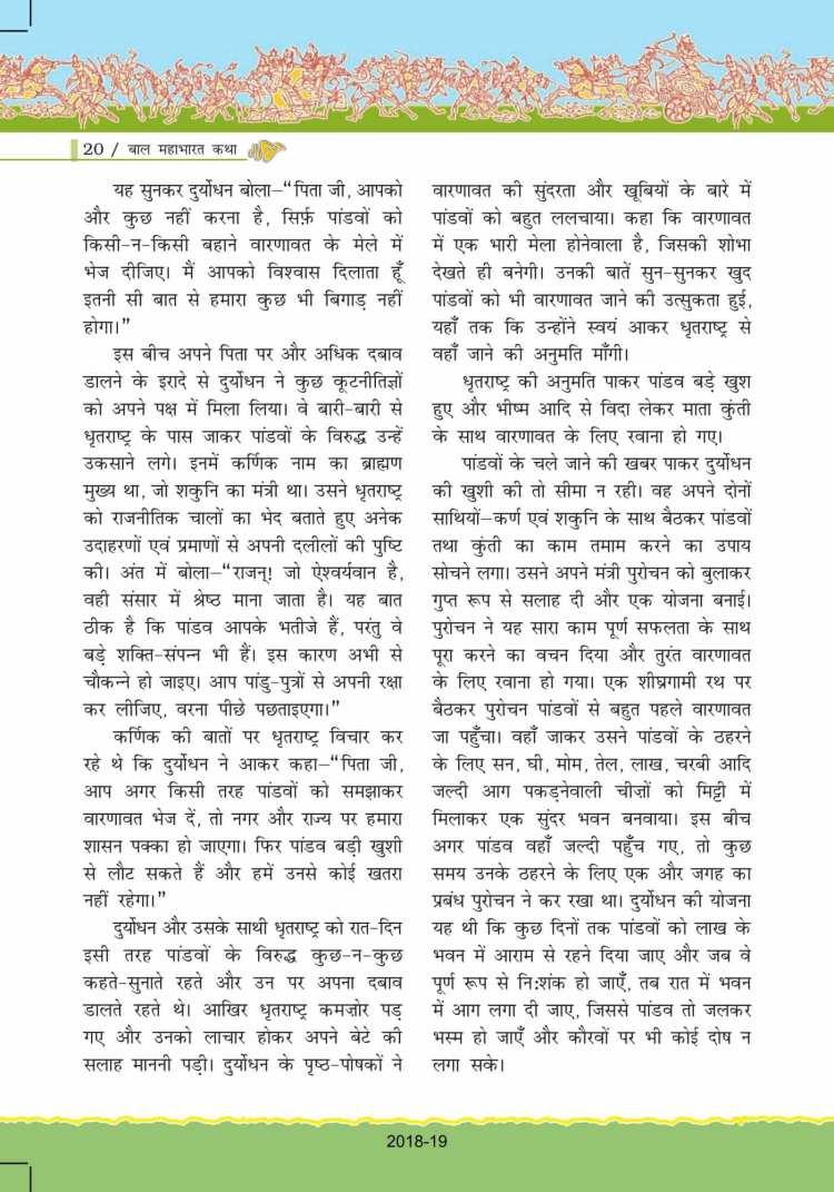 ncert-solutions-for-class-7-hindi-bal-ram-katha-20