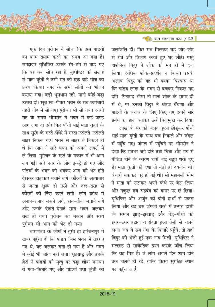 ncert-solutions-for-class-7-hindi-bal-ram-katha-23