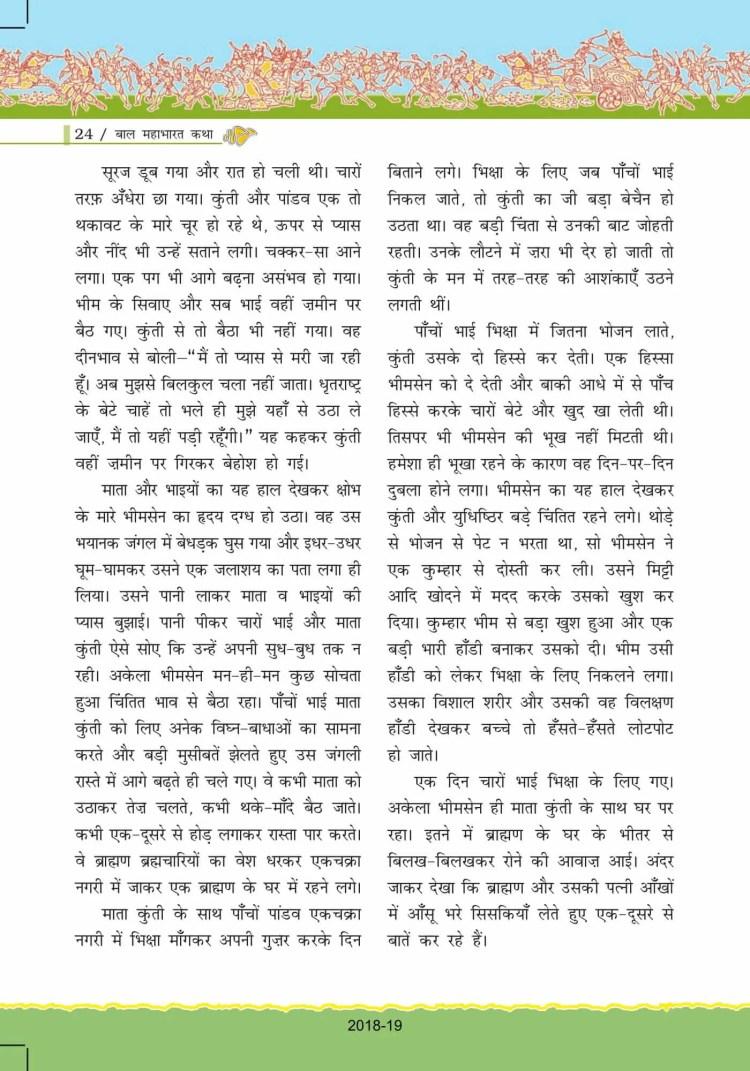 ncert-solutions-for-class-7-hindi-bal-ram-katha-24