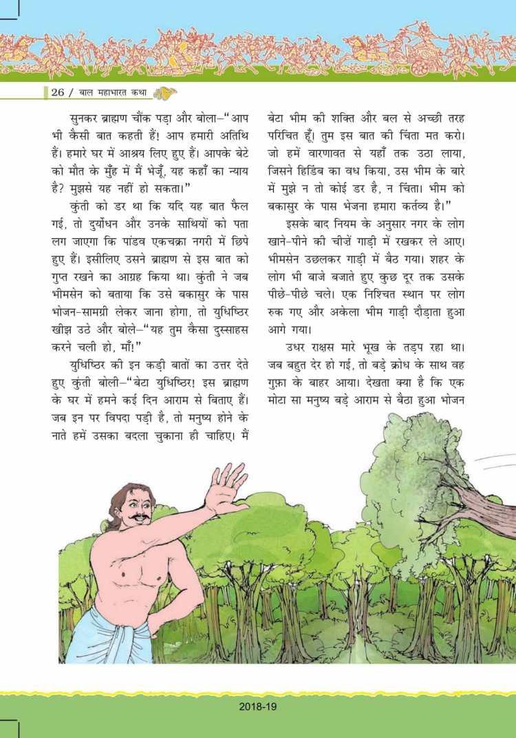 ncert-solutions-for-class-7-hindi-bal-ram-katha-26