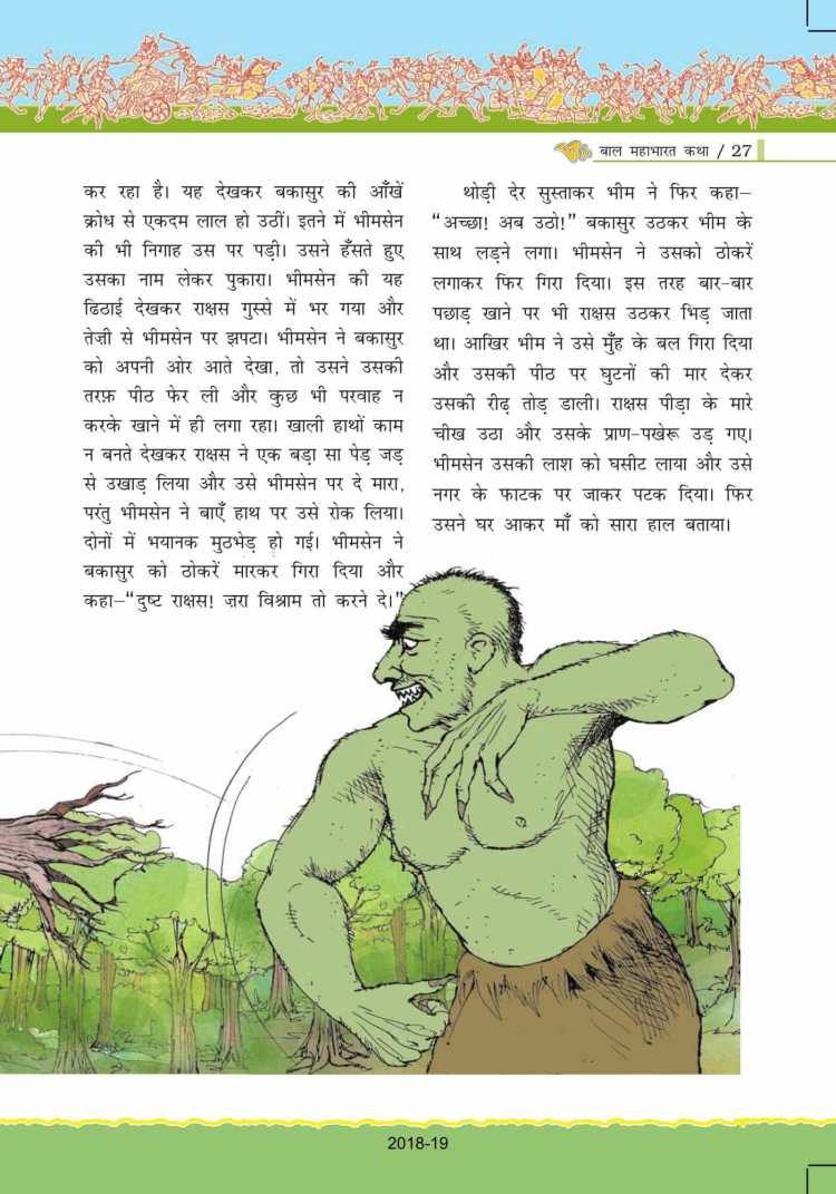 ncert-solutions-for-class-7-hindi-bal-ram-katha-27