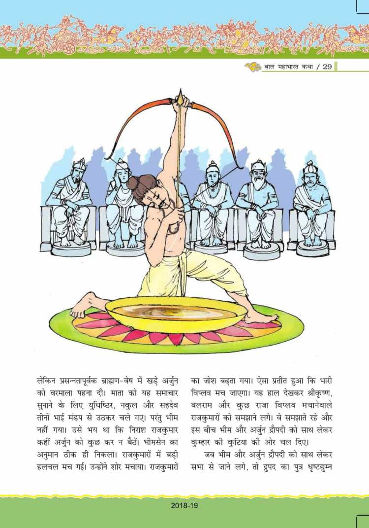 ncert-solutions-for-class-7-hindi-bal-ram-katha-29