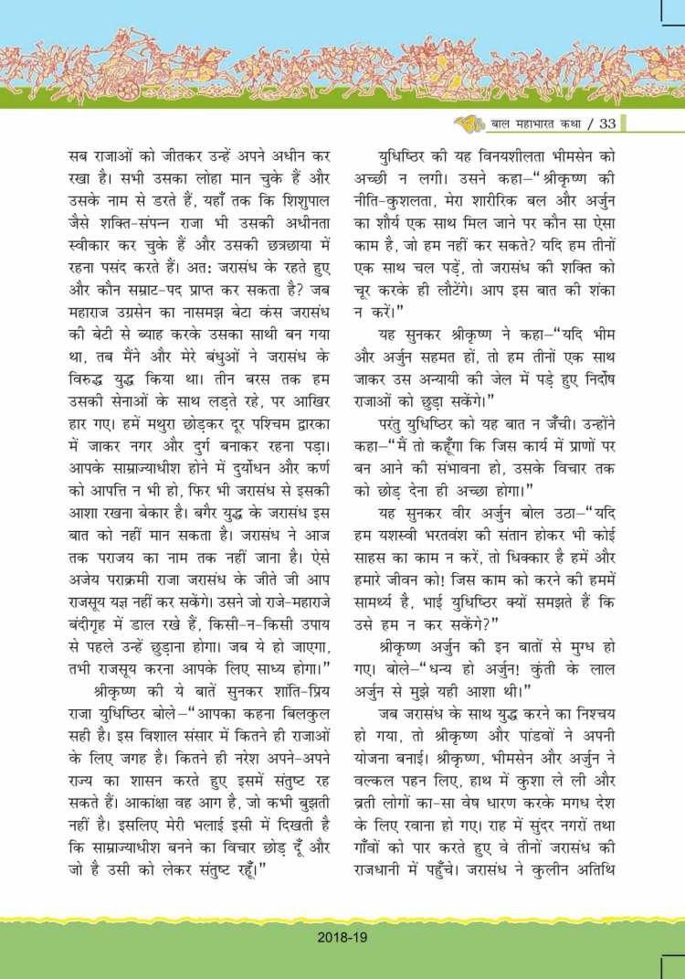 ncert-solutions-for-class-7-hindi-bal-ram-katha-33