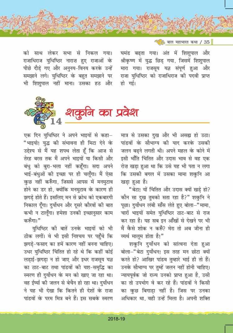ncert-solutions-for-class-7-hindi-bal-ram-katha-35