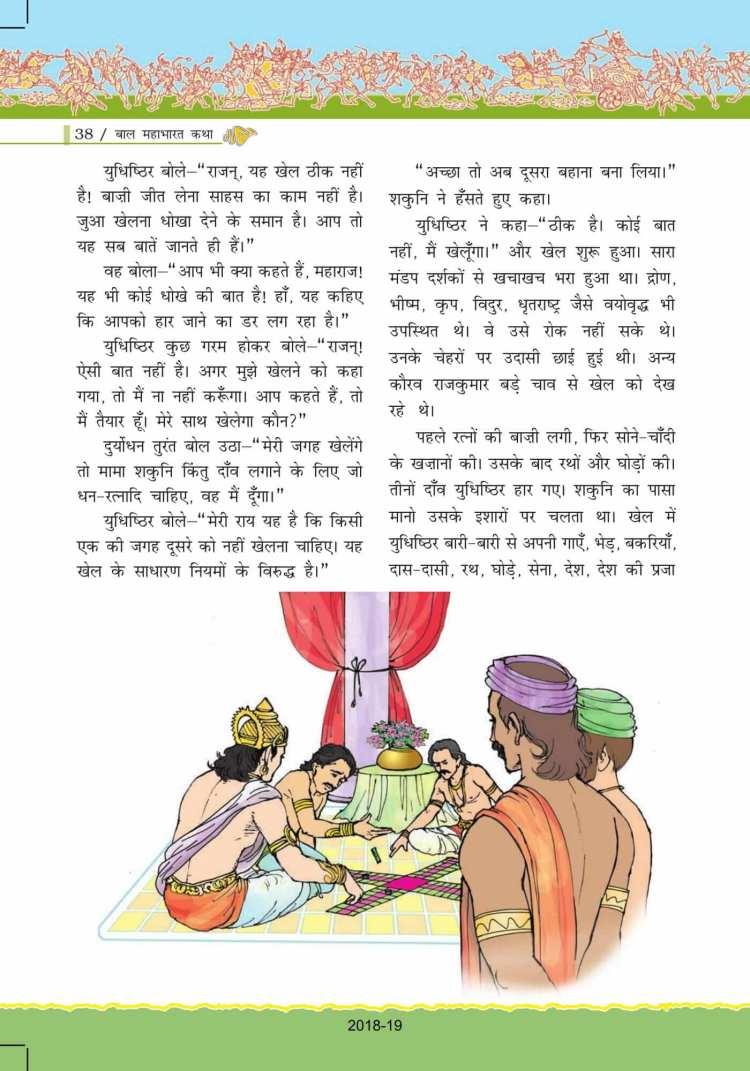 ncert-solutions-for-class-7-hindi-bal-ram-katha-38