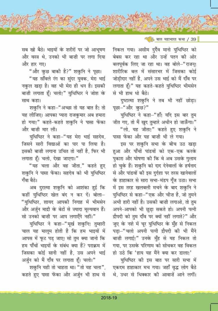 ncert-solutions-for-class-7-hindi-bal-ram-katha-39