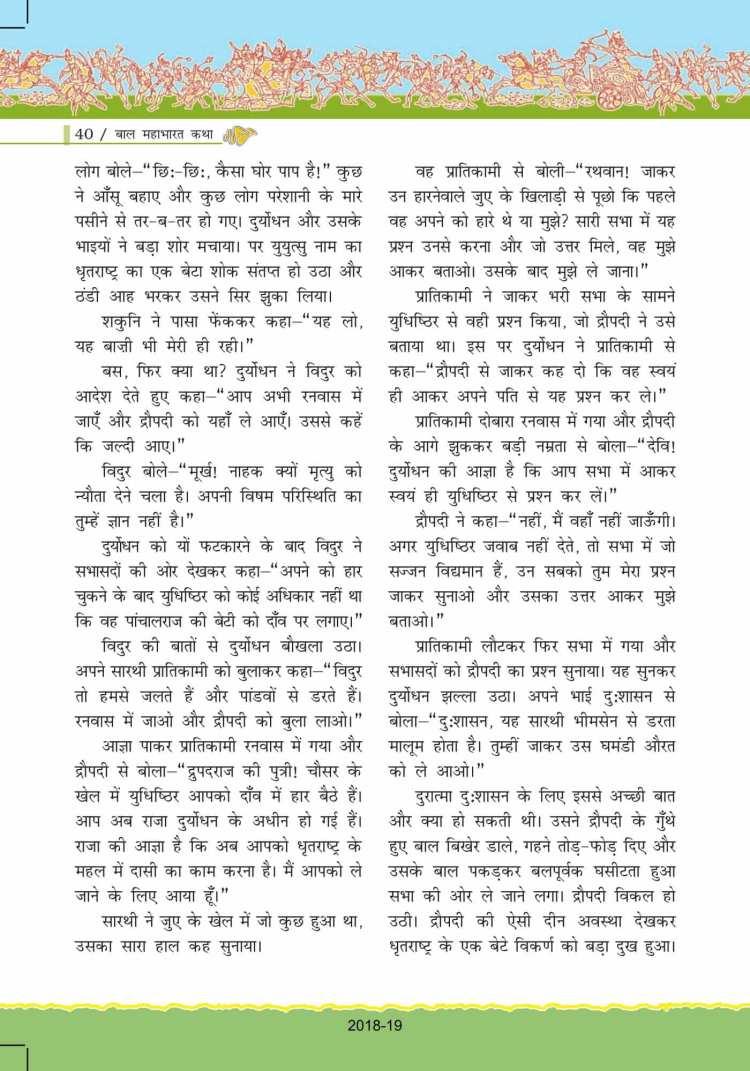 ncert-solutions-for-class-7-hindi-bal-ram-katha-40