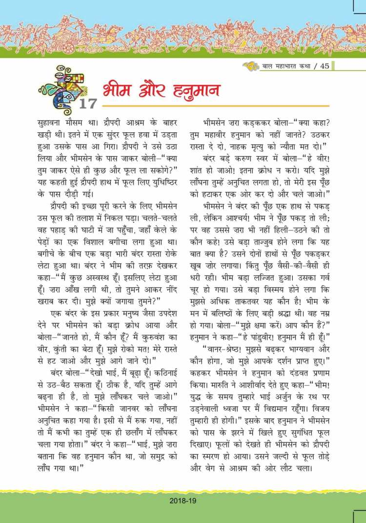 ncert-solutions-for-class-7-hindi-bal-ram-katha-45