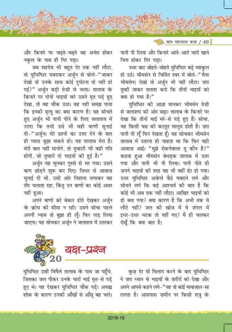 ncert-solutions-for-class-7-hindi-bal-ram-katha-49