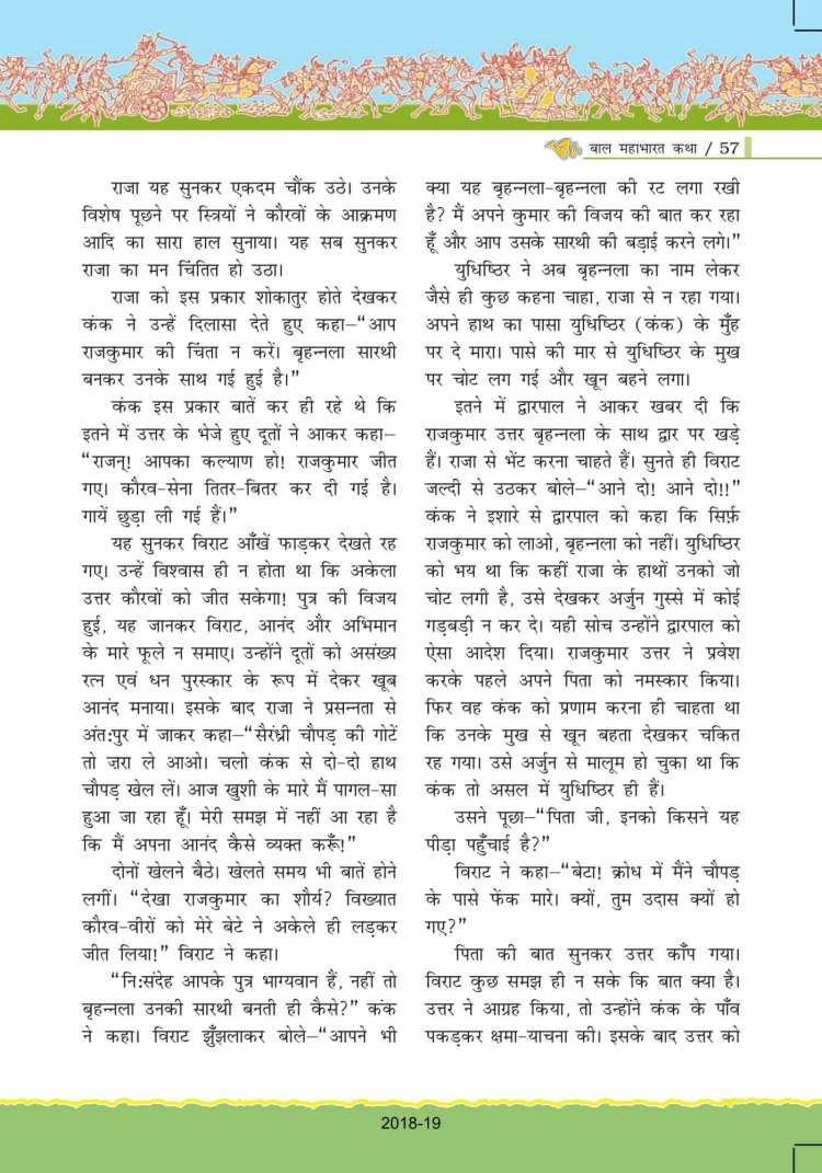 ncert-solutions-for-class-7-hindi-bal-ram-katha-57