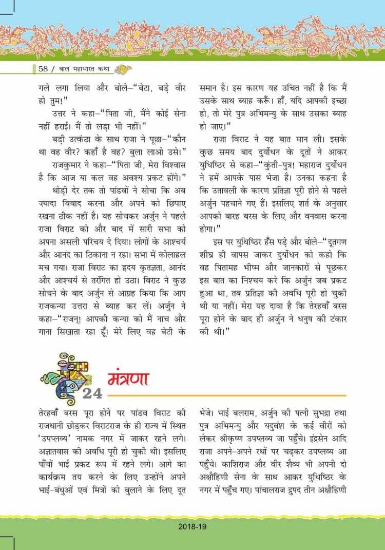 ncert-solutions-for-class-7-hindi-bal-ram-katha-58