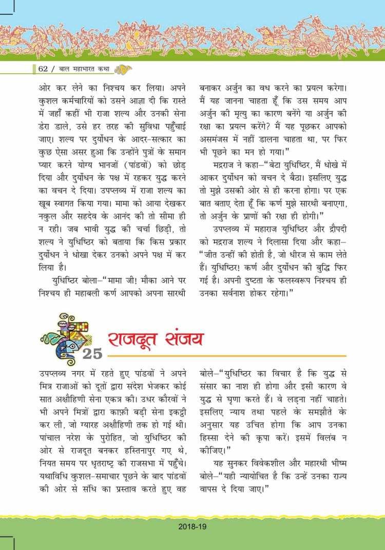 ncert-solutions-for-class-7-hindi-bal-ram-katha-62
