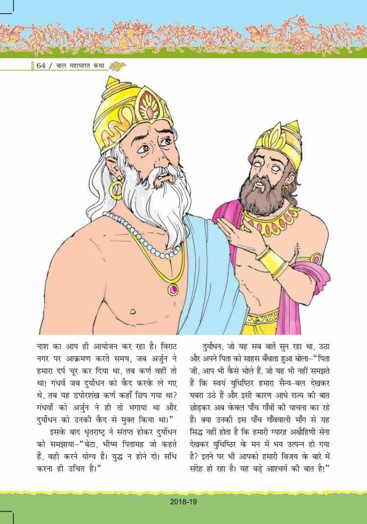 ncert-solutions-for-class-7-hindi-bal-ram-katha-64