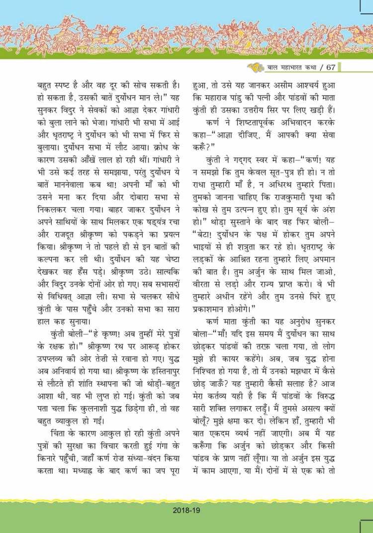 ncert-solutions-for-class-7-hindi-bal-ram-katha-67