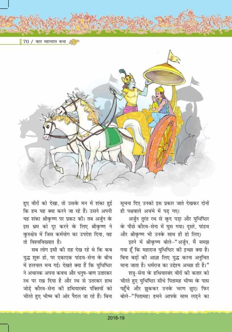 ncert-solutions-for-class-7-hindi-bal-ram-katha-70