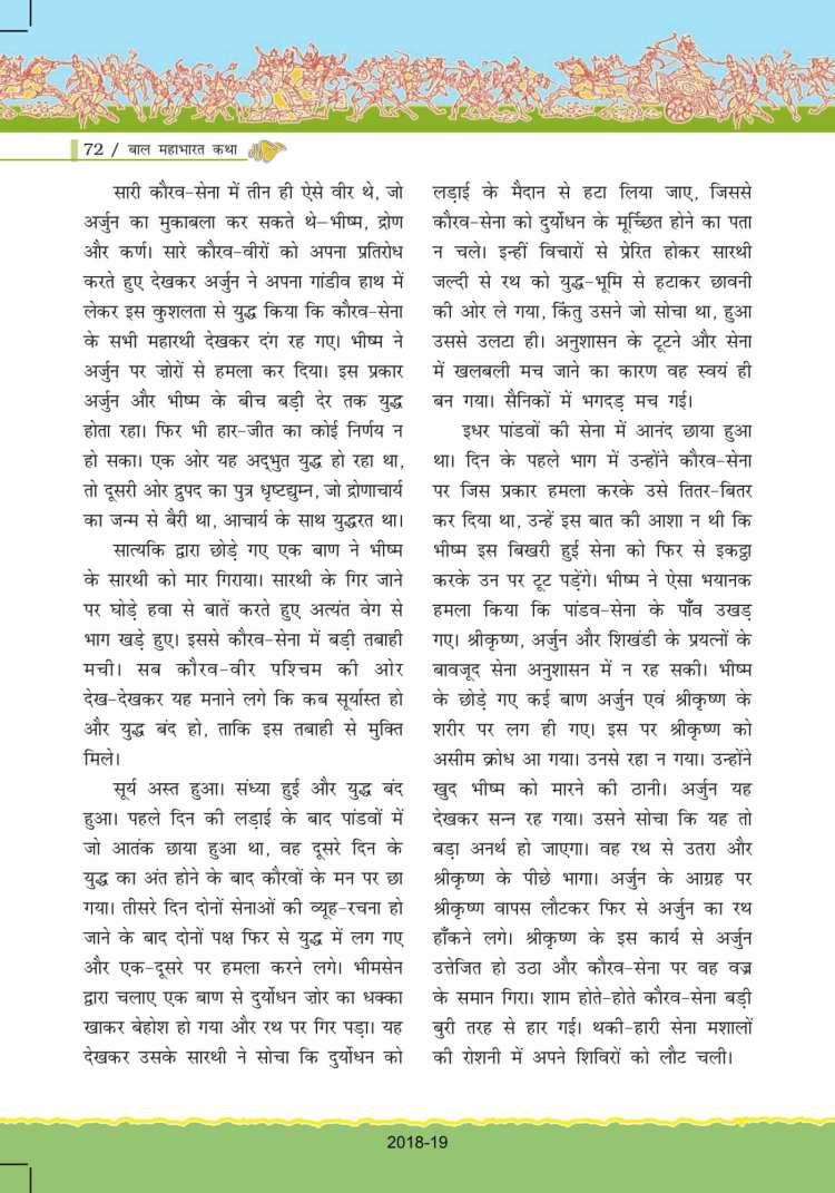 ncert-solutions-for-class-7-hindi-bal-ram-katha-72