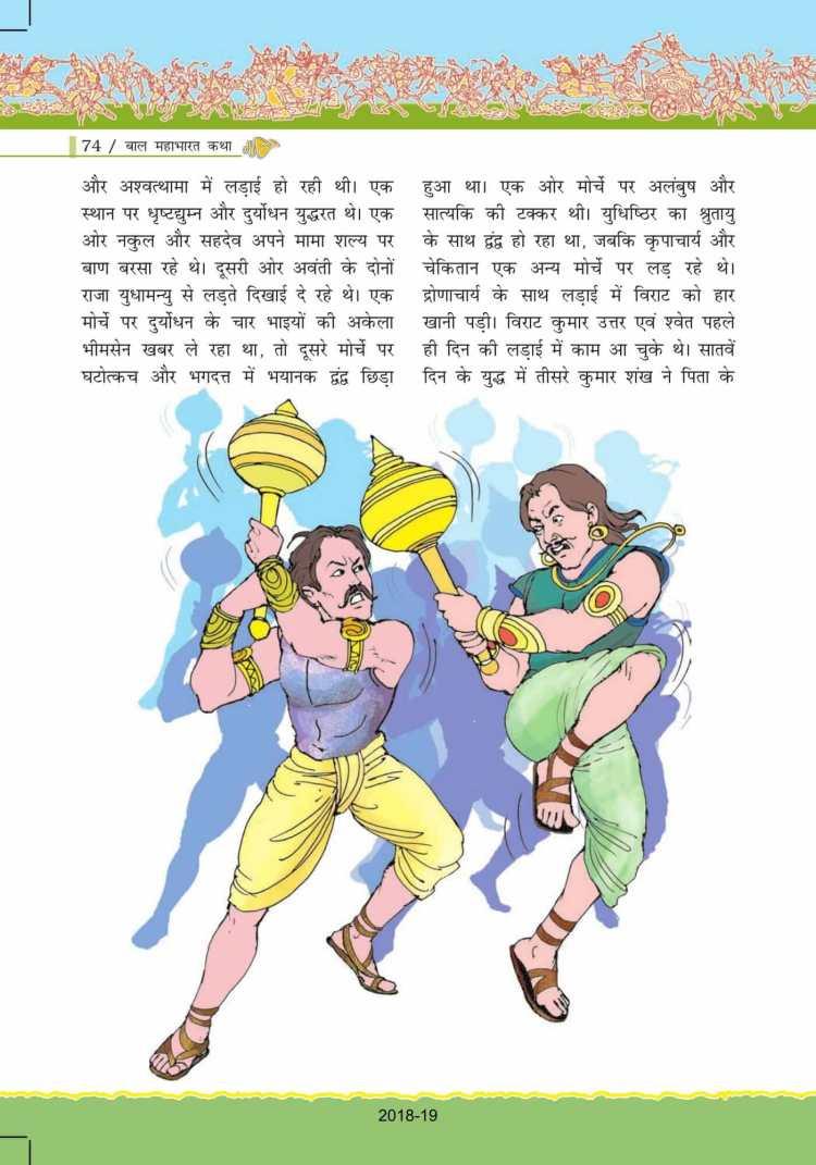 ncert-solutions-for-class-7-hindi-bal-ram-katha-74