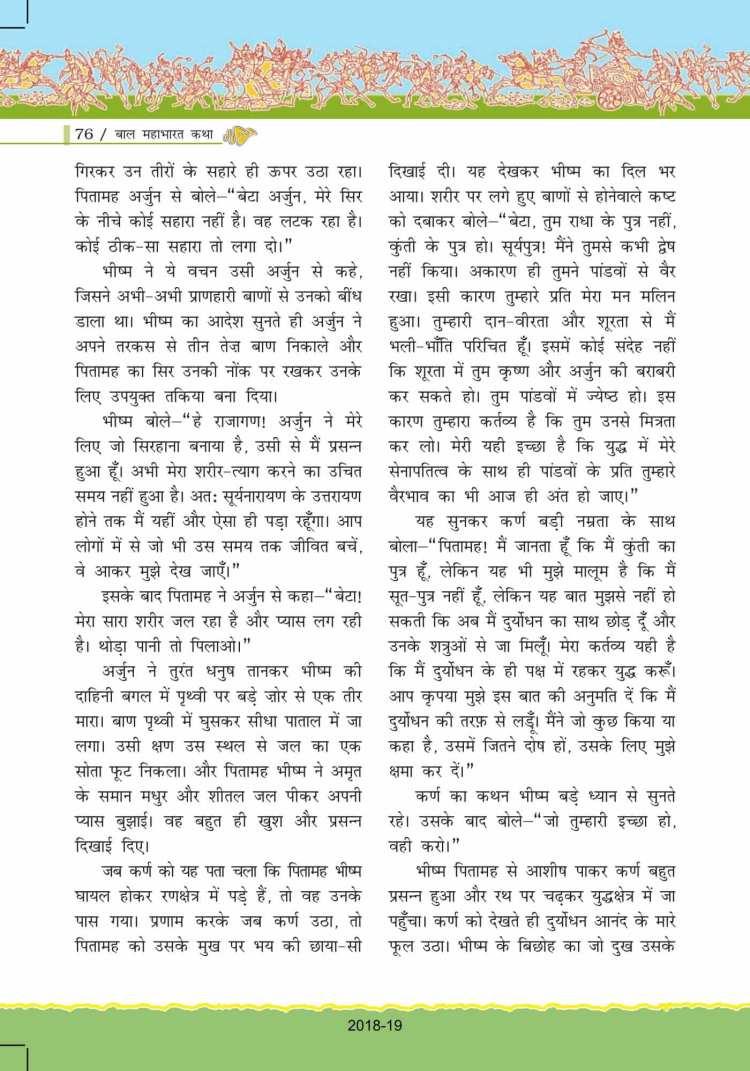 ncert-solutions-for-class-7-hindi-bal-ram-katha-76