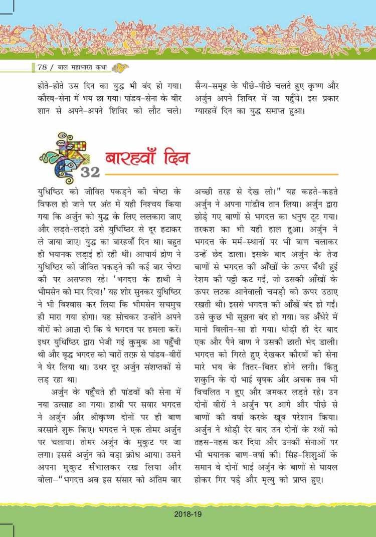 ncert-solutions-for-class-7-hindi-bal-ram-katha-78