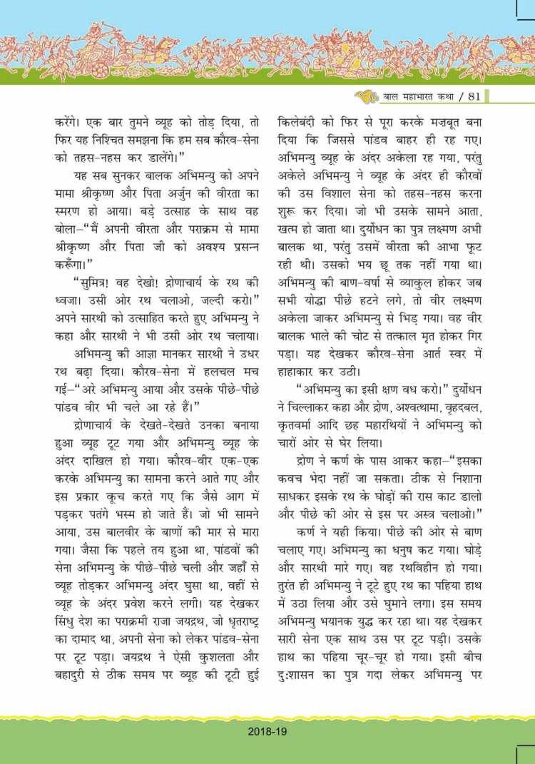 ncert-solutions-for-class-7-hindi-bal-ram-katha-81