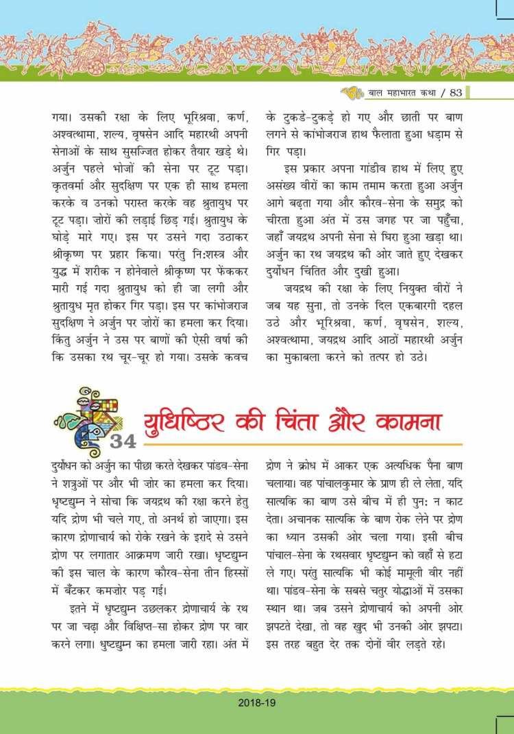 ncert-solutions-for-class-7-hindi-bal-ram-katha-83