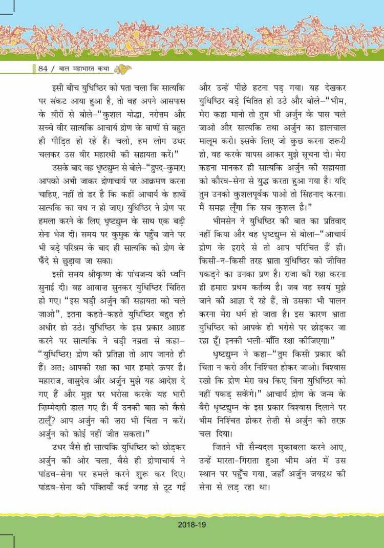 ncert-solutions-for-class-7-hindi-bal-ram-katha-84