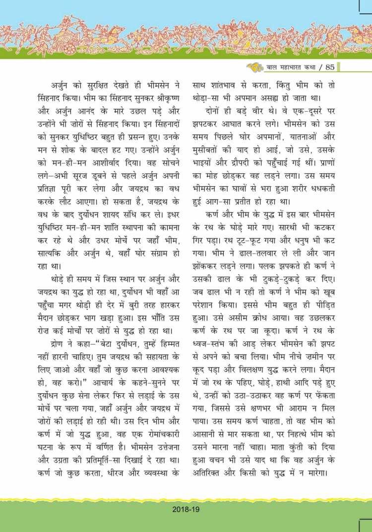 ncert-solutions-for-class-7-hindi-bal-ram-katha-85