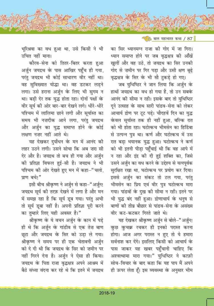 ncert-solutions-for-class-7-hindi-bal-ram-katha-87