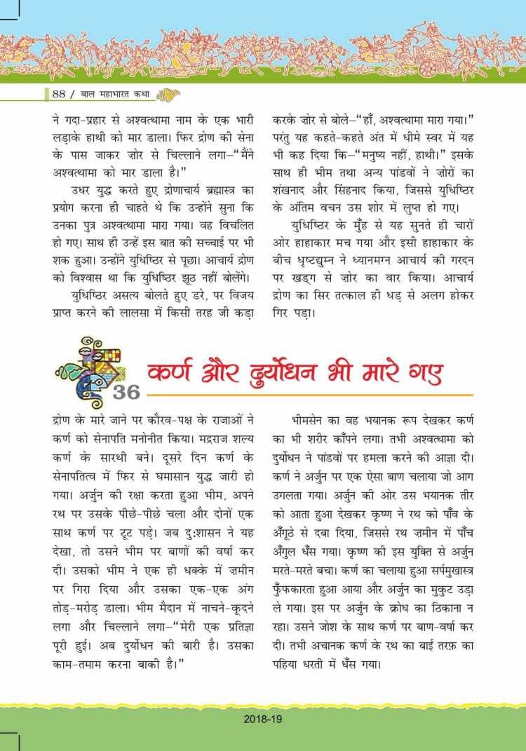 ncert-solutions-for-class-7-hindi-bal-ram-katha-88