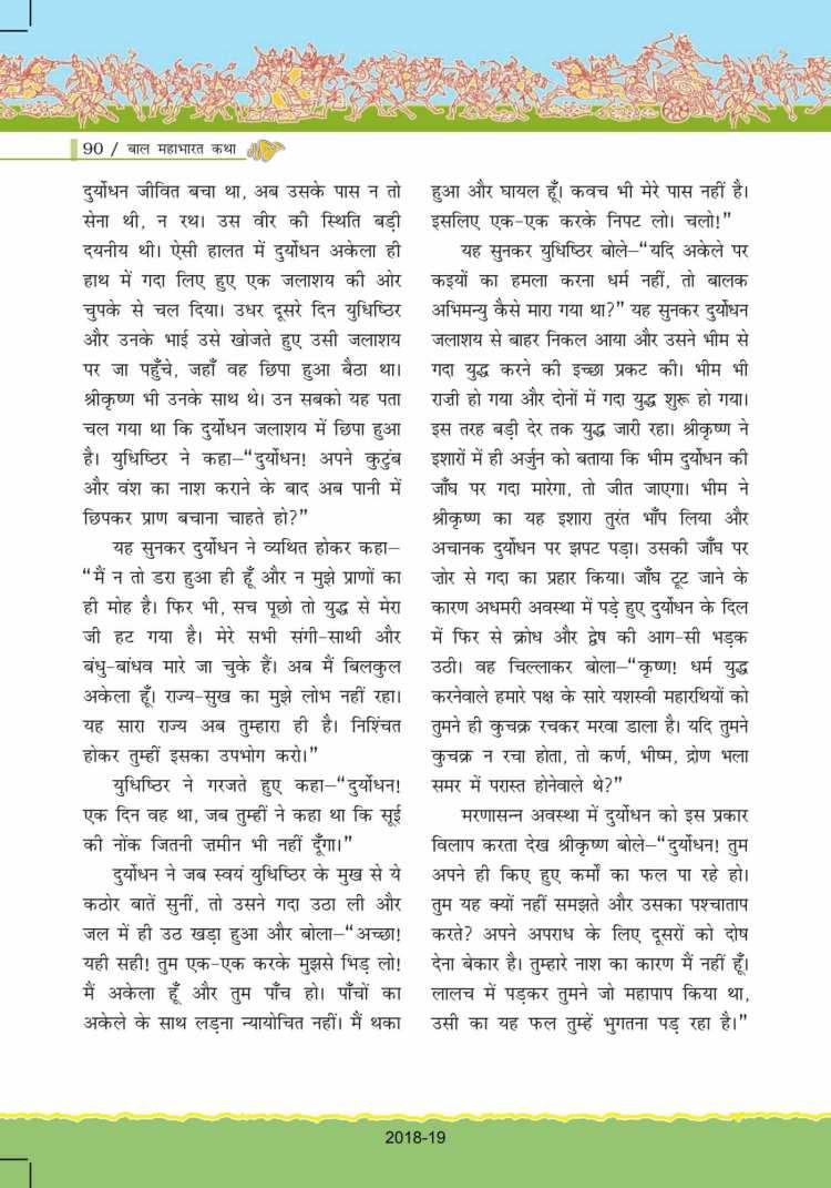 ncert-solutions-for-class-7-hindi-bal-ram-katha-90