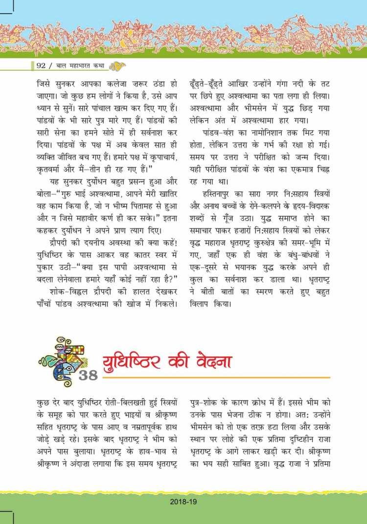 ncert-solutions-for-class-7-hindi-bal-ram-katha-92