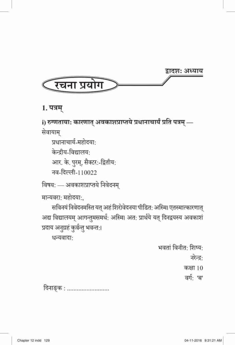 ncert-solutions-class-9-sanskrit-vyakaranavithi-chapter-12-rachna-prayog-01