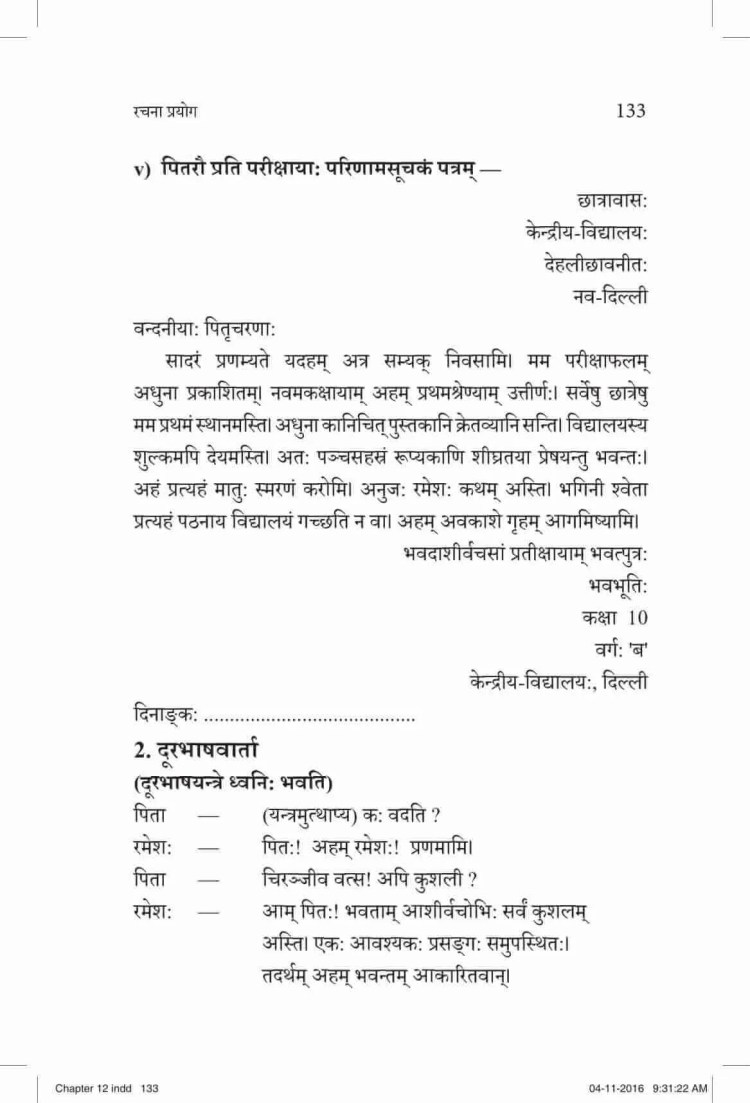 ncert-solutions-class-9-sanskrit-vyakaranavithi-chapter-12-rachna-prayog-05