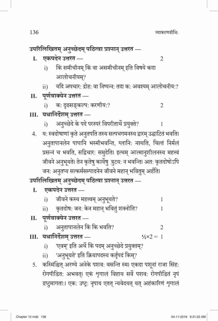 ncert-solutions-class-9-sanskrit-vyakaranavithi-chapter-12-rachna-prayog-08