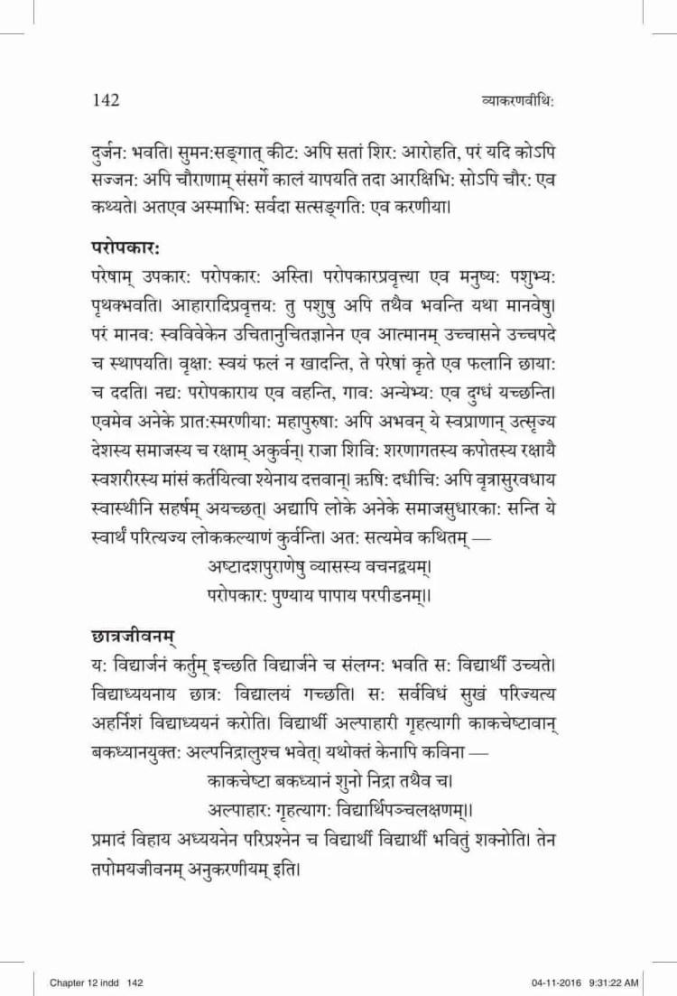 ncert-solutions-class-9-sanskrit-vyakaranavithi-chapter-12-rachna-prayog-14