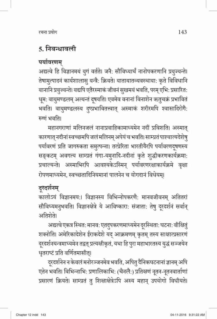 ncert-solutions-class-9-sanskrit-vyakaranavithi-chapter-12-rachna-prayog-15
