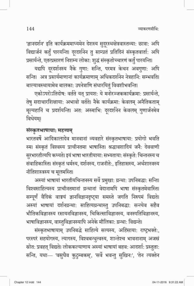 ncert-solutions-class-9-sanskrit-vyakaranavithi-chapter-12-rachna-prayog-16